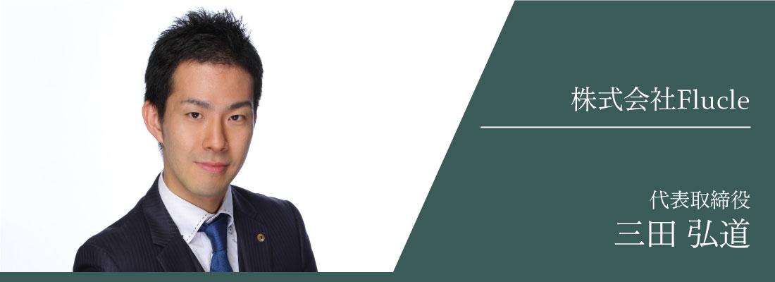 株式会社flucle 代表取締役 三田弘道